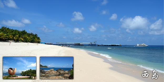 海南三亚大小洞天-西岛-天涯海角游艇之旅一浪漫游